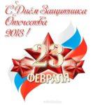 С днем защитника отечества 2018 открытка скачать бесплатно на сайте otkrytkivsem.ru