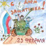 С днем защитника отечества открытка от ребенка скачать бесплатно на сайте otkrytkivsem.ru