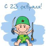 С днем защитника отечества открытка с детьми скачать бесплатно на сайте otkrytkivsem.ru