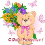 С днём рождения детишек открытка скачать бесплатно на сайте otkrytkivsem.ru
