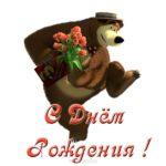 С днём рождения девочке красивая поздравление открытка скачать бесплатно на сайте otkrytkivsem.ru