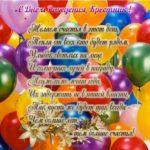 С днём рождения крестнику от крёстного открытка скачать бесплатно на сайте otkrytkivsem.ru
