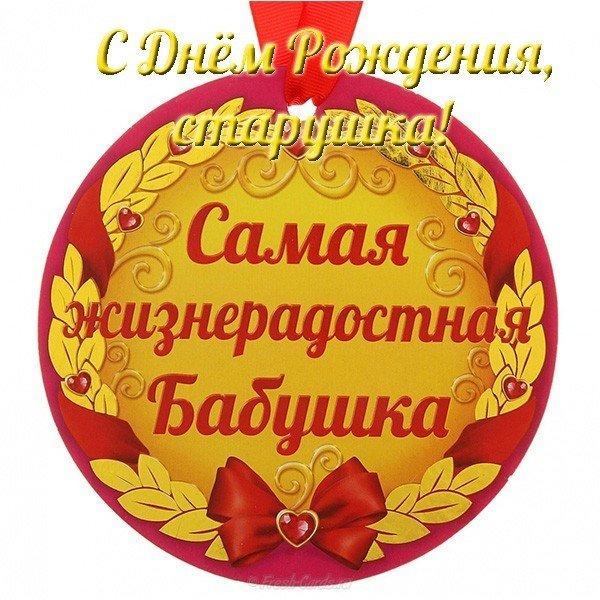 С днём рождения старушка открытка скачать бесплатно на сайте otkrytkivsem.ru