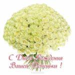 С днём рождения вашей доченьки открытка скачать бесплатно на сайте otkrytkivsem.ru