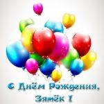 С днём рождения зятёк открытка скачать бесплатно на сайте otkrytkivsem.ru