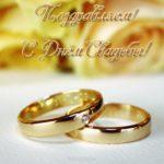 С днём свадьбы картинка скачать бесплатно на сайте otkrytkivsem.ru