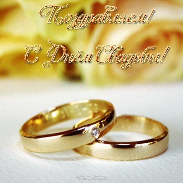 s dnyom svadby kartinka