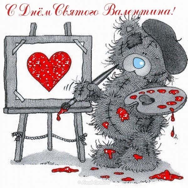 s dnyom svyatogo valentina otkrytka