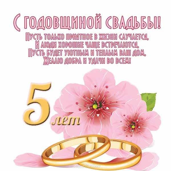 С годовщиной свадьбы 5 лет поздравление открытка скачать бесплатно на сайте otkrytkivsem.ru