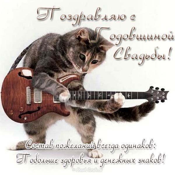С годовщиной свадьбы открытка прикольная скачать бесплатно на сайте otkrytkivsem.ru