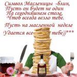 С масленицей поздравление прикольная открытка скачать бесплатно на сайте otkrytkivsem.ru