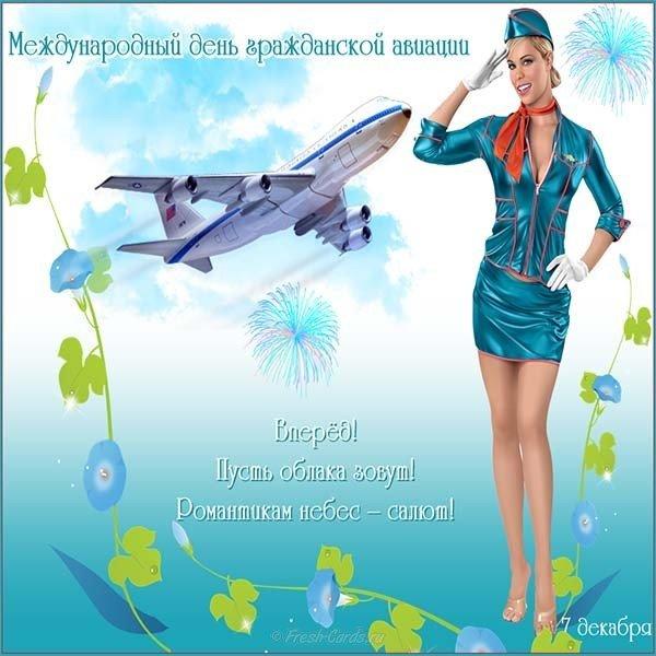 s mezhdunarodnym dnem grazhdanskoy aviatsii kartinka