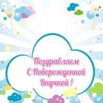 С новорожденной внучкой бабушке открытка скачать бесплатно на сайте otkrytkivsem.ru