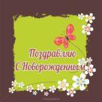 С новорожденным фото открытка скачать бесплатно на сайте otkrytkivsem.ru
