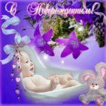 С новорожденным мальчиком открытка поздравление скачать бесплатно на сайте otkrytkivsem.ru