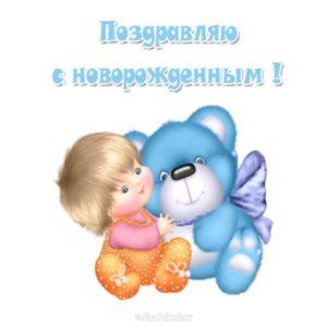 С новорожденным открытка картинка скачать бесплатно на сайте otkrytkivsem.ru