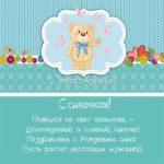 С новорожденным сыном поздравление открытка скачать бесплатно на сайте otkrytkivsem.ru