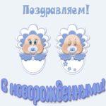 С новорожденными мальчиками двойняшками открытка скачать бесплатно на сайте otkrytkivsem.ru