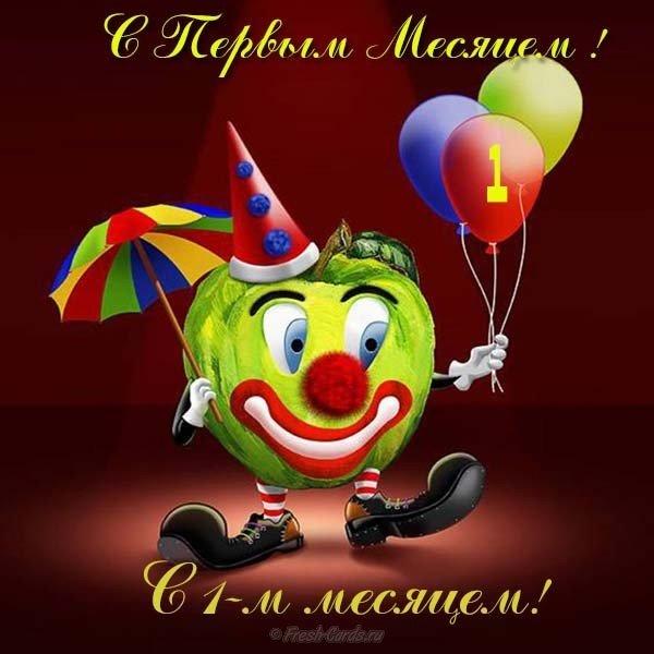 С первым месяцем мальчика открытка красивая скачать бесплатно на сайте otkrytkivsem.ru