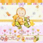 С первым месяцем жизни мальчику открытка скачать бесплатно на сайте otkrytkivsem.ru