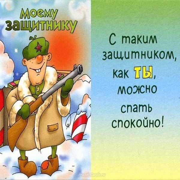 s prazdnikom fevralya otkrytka smeshnaya