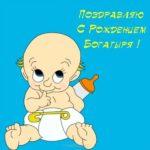 С рождением богатыря открытка скачать бесплатно на сайте otkrytkivsem.ru