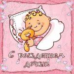 С рождением доченьки открытка скачать бесплатно скачать бесплатно на сайте otkrytkivsem.ru