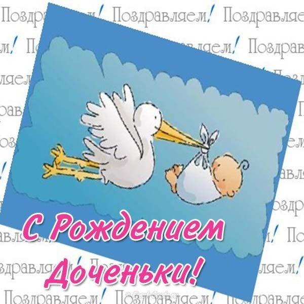 С рождением дочери картинка скачать бесплатно на сайте otkrytkivsem.ru