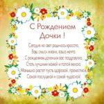 С рождением дочки открытка со стихами скачать бесплатно на сайте otkrytkivsem.ru