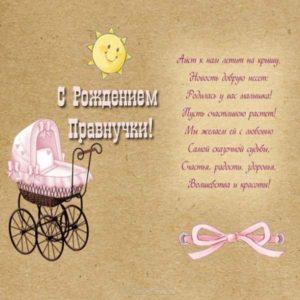 С рождением правнучки открытка скачать бесплатно на сайте otkrytkivsem.ru