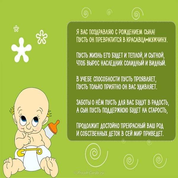 Стихи в картинках с рождением сына, поздравительные курбан-байрам открытка