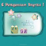 С рождением внучки открытка поздравление деду скачать бесплатно на сайте otkrytkivsem.ru