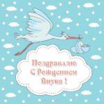 С рождением внука картинка открытка скачать бесплатно на сайте otkrytkivsem.ru