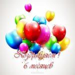 С шестью месяцами мальчику открытка скачать бесплатно на сайте otkrytkivsem.ru