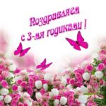С трехлетием девочку открытка скачать бесплатно на сайте otkrytkivsem.ru