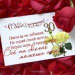 С тридцатилетием девушке открытка скачать бесплатно на сайте otkrytkivsem.ru