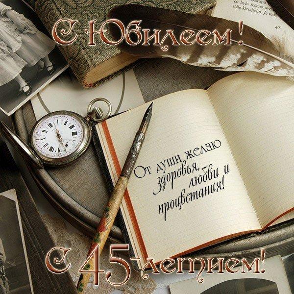 С юбилеем 45 мужчине открытка скачать бесплатно на сайте otkrytkivsem.ru
