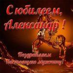 С юбилеем Александр открытка скачать бесплатно на сайте otkrytkivsem.ru