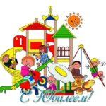 С юбилеем детский сад открытка скачать бесплатно на сайте otkrytkivsem.ru
