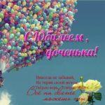 С юбилеем доченька открытка скачать бесплатно на сайте otkrytkivsem.ru