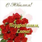 С юбилеем Елена открытка скачать бесплатно на сайте otkrytkivsem.ru