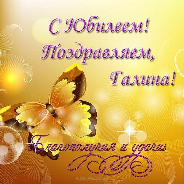 С юбилеем Галина открытка скачать бесплатно на сайте otkrytkivsem.ru