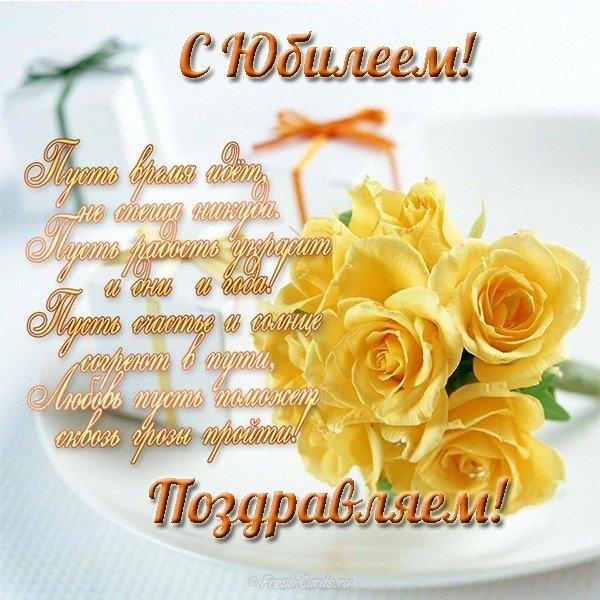 С юбилеем женщине красивое поздравление открытка скачать бесплатно на сайте otkrytkivsem.ru