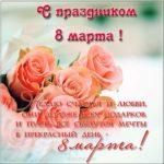 Самая красивая картинка с 8 марта скачать бесплатно на сайте otkrytkivsem.ru