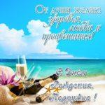 Самая красивая открытка с днем рождения подруге скачать бесплатно на сайте otkrytkivsem.ru