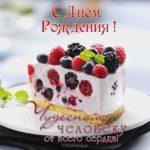 Самая красивая открытка с днем рождения женщине скачать бесплатно на сайте otkrytkivsem.ru