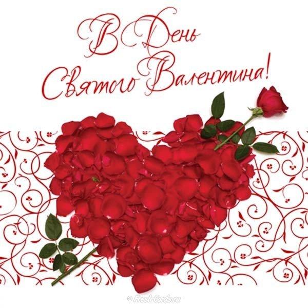 Сердечко открытка ко дню влюбленных скачать бесплатно на сайте otkrytkivsem.ru