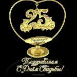 Серебряная свадьба открытка скачать бесплатно скачать бесплатно на сайте otkrytkivsem.ru