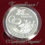 Серебряная свадьба поздравление открытка скачать бесплатно на сайте otkrytkivsem.ru
