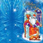 Шаблон новогодней открытки скачать бесплатно на сайте otkrytkivsem.ru